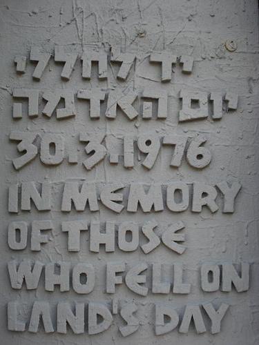 Sculpture in the town of Sakhnin