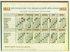 Soviet Calendar of 1933